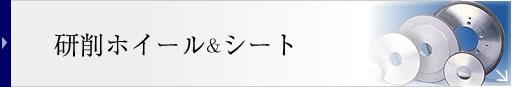 研削ホイール&シート