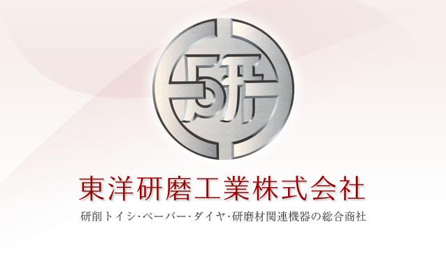 東洋研磨工業株式会社 研削トイシ・ペーパー・ダイヤ・研磨材関連機器の総合商社
